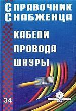 Справочник снабженца № 34. Кабели, провода, шнуры