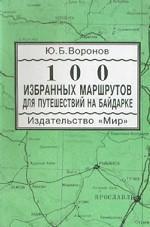 100 избранных маршрутов для путешествий на байдарке
