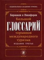 Большой глоссарий терминов международного туризма (англо-русский), 3-е изд, допол.и перераб