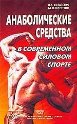 Анаболические средства в современном силовом спорте