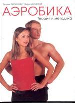 Аэробика. В 2-х томах. Том 1. Теория и методика