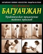 Багуачжан: практическое применение тайных приемов