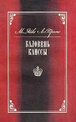 Баловень Каиссы: Х.Р. Капабланка (1888-1942)