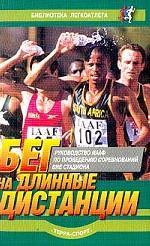 Бег на длинные дистанции. Руководство ИААФ по проведению соревнований вне стадиона