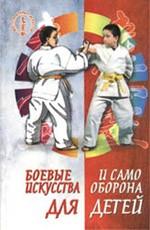 Боевые искусства и самооборона для детей