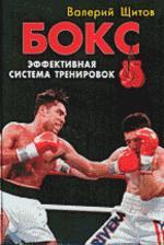 Бокс: Эффективная система тренировок