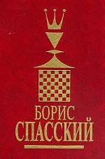 Борис Спасский 1-ый том