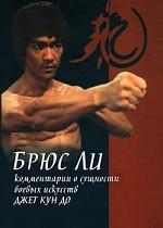 Комментарии о сущности боевых искусств Джет Кун До