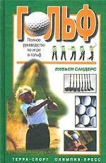 Гольф. Полное руководство по игре в гольф