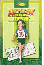 Детская легкая атлетика. Программа международной ассоциации легкоатлетических федераций