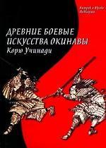 Древние боевые искусства Окинавы Корю Учинади