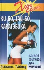 Ки-бо, Тай-бо, Каратэбика: Боевой фитнесс для женщин: боевой фитнес для женщин