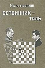 Матч-реванш на первенство мира по шахматам Ботвинник - Таль. Москва, 1961 г.
