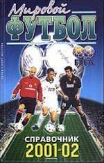 Мировой футбол 2002-2003 гг.: Справочник