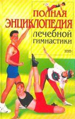 Полная энциклопедия лечебной гимнастики