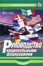 Руководство национальными федерациями. Справочник