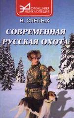 Современная русская охота