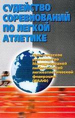 Судейство соревнований по легкой атлетике: Практическое руководство