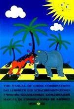 Учебник шахматных комбинаций. Книга 1