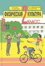 Физическая культура. 2 класс