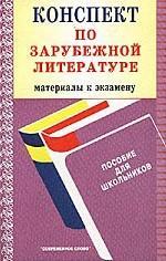 Конспект по зарубежной литературе. Материалы к экзамену