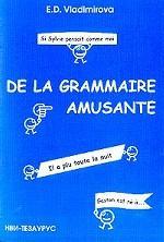De la Grammaire Amusante. Немного развлекательной грамматики