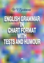 English Grammar in Chart Format with Tests and Humour (Английская грамматика в таблицах с тестами и юмором)