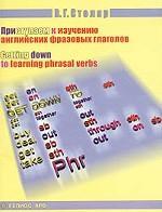 Приступаем к изучению английских фразовых глаголов