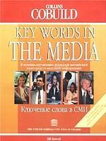 Ключевые слова в средствах массовой информации
