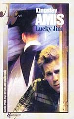 Lucky Jim. Счастливчик Джим