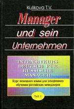 Manager und sein Unternehmen. Менеджер и его предприятие