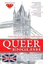 Причудливый английский. Занимательное пособие для совершенствования языковых навыков (Queer English)