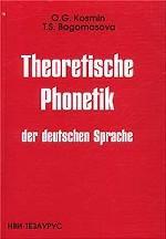 Theoretische Phonetik der deutschen Sprache