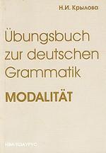UbungStudent`s Bookuch zur deutschen Grammatik. Modalitat. Сборник упражнений по грамматике немецкого языка. Модальность