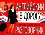 Английский в дорогу. Русско-английский разговорник