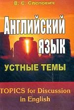 Topics for discussion in English. Английский язык