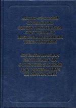 Англо-русский словарь по вычислительным системам и информационным технологиям: Около 55 000 терминов