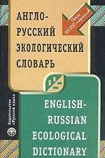 Англо-русский экологический словарь