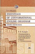 Essentials of Conversational English Grammar (with Exercises). Грамматика разговорного английского языка (с упражнениями)