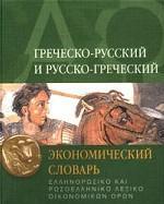 Греческо-русский, русско-греческий экономический словарь