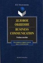 Деловое общение. Business Communication. Учебное пособие