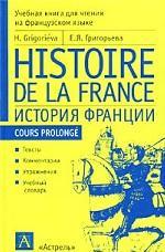 История Франции/ Histoire de Ia France