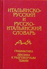 Итальянско-русский и русско-итальянский словарь. Грамматика. Лексика к разговорным темам
