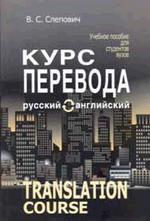 Курс перевода: английский - русский язык. Тranslation Сourse (English - Russian)