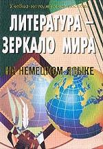 Литература - зеркало мира. Темы на немецком языке. 10-11 классы