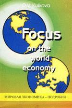 Мировая экономика - подробно. Focus on the World Economy