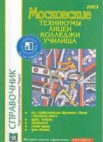 Московские техникумы, колледжи, лицеи, училища