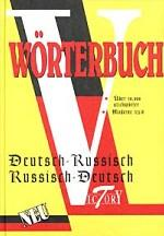 Worterbuch. Deutsch-Russisch. Russisch-Deutsch