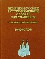 Немецко-русский, русско-немецкий словарь для учащихся c грамматическим приложением