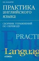 Практика английского языка. Сборник упражнений по переводу. (Изучаем иностранные языки)